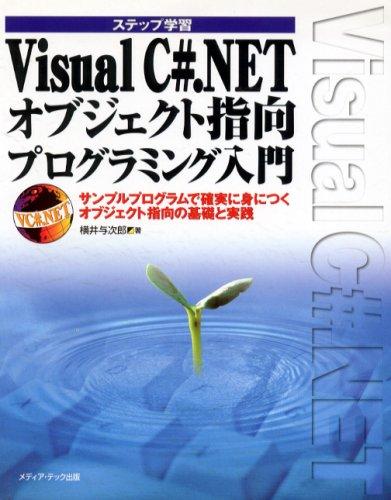 Visual C#.NETオブジェクト指向プログラミング入門