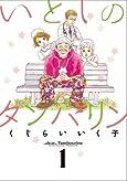 いとしのタンバリン 1 (ビッグ コミックス)