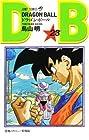 ドラゴンボール 第23巻 1990-10発売