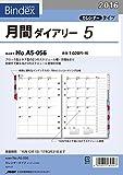 能率 バインデックス 手帳 リフィル 2016 マンスリー カレンダー A5056