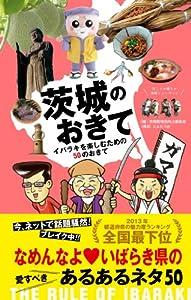 茨城のおきて イバラキを楽しむための50のおきて
