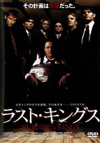 ラスト・キングス [DVD]