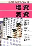 増資・減資 (会社税務マニュアルシリーズ 第6次改訂 2)