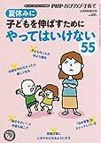 夏休みに子どもを伸ばすためにやってはいけない55 2016年 08 月号 [雑誌]: PHPのびのび子育て 増刊