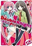 ダブルナイト (2) (まんがタイムKRコミックス)