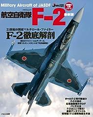 航空自衛隊F-2 最新版