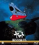 MV SERIES(ミュージックビデオ シリーズ)宇宙戦艦ヤマト...[Blu-ray/ブルーレイ]