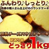 しっとり豆乳チーズパウンドケーキ1kg≪常温商品≫ 月間30000個も売れてる超人気のパウンドケーキ♪