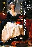 王妃マリー・アントワネット    華やかな悲劇のすべて