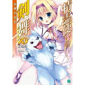 精霊使いの剣舞13 氷華の女王 (MF文庫J)
