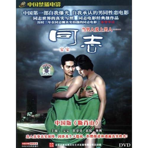 同志(dvd简装 中国版《断背山》)