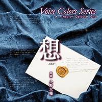Voice Colors Series +~想~[小野大輔]出演声優情報