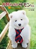 犬飼さんちのサモンくん from 「犬飼さんちの犬」オフィシャルフォトブック