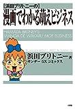 浜田ブリトニーの漫画でわかる萌えビジネス (コミックス単行本)