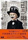 おジェントルな文字素材集 MR. TYPO