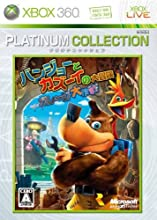 バンジョーとカズーイの大冒険:ガレージ大作戦 Xbox 360 プラチナコレクション