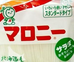 マロニー 北海道産じゃがいも澱粉粉使用 100g×3個セット