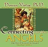コネクティング・ウイズ・ユア・エンジェルI エンジェルセラピー ~聖なる伝達経路を開き、天使たちとワークする~