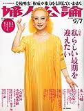 婦人公論 2011年 9/7号 [雑誌]