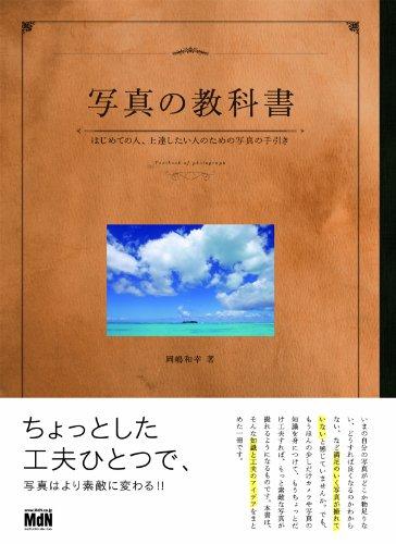写真の教科書 はじめての人、上達したい人のための写真の手引き