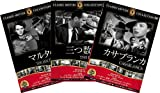 999名作映画DVD3枚パック カサブランカ/三つ数えろ/マルタの鷹 【DVD】HOP-028