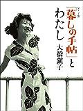 【ポケット版】「暮しの手帖」とわたし (NHK連続テレビ小説『とと姉ちゃん』モチーフ 大橋鎭子の本)