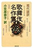 歌舞伎名作集—現代語訳 (河出文庫 古 1-13)