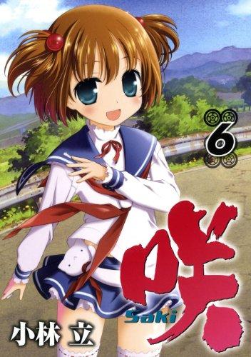咲-Saki-6巻 (デジタル版ヤングガンガンコミックス)