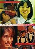 恋する日曜日 ラブソングコレクション 恋の唄 (レンタル専用版) [DVD]