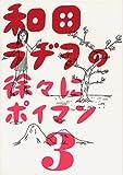 和田ラヂヲの徐々にポイマン(3) (ビームコミックス)