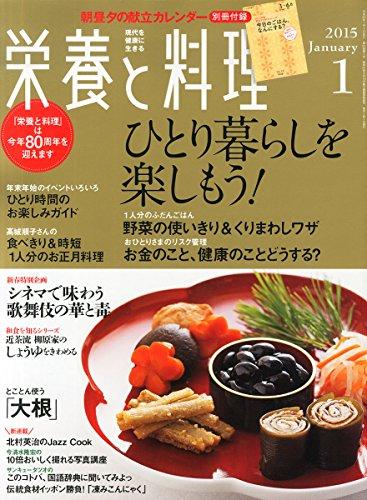 栄養と料理 2015年 01月号 [雑誌]