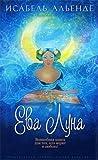Eva Luna (in Russian)