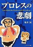 プロレスの悲劇―Fan killed the Professional‐Wrestling