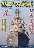 世界の艦船 2011年 03月号 [雑誌]
