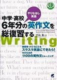 中学・高校6年分の英作文を総復習する(CD付) (CD BOOK)