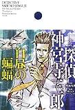 探偵神宮寺三郎白昼の蝙蝠―小説