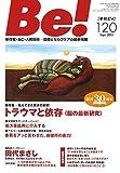 季刊[ビィ]Be!120号