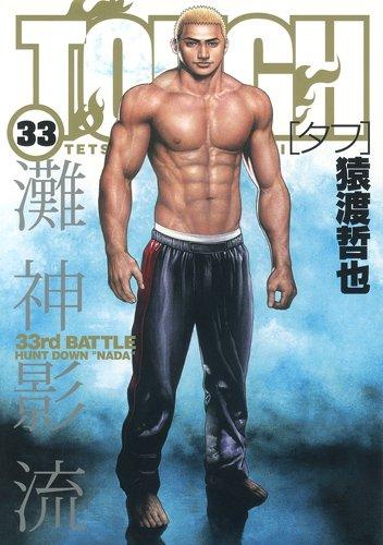 TOUGH-タフ- 33 (ヤングジャンプコミックス)