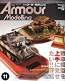 Armour Modelling (アーマーモデリング) 2011年 11月号 [雑誌]