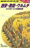 D07 地球の歩き方 西安・敦煌・ウルムチ 2007~2008 (地球の歩き方 D 7)