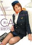 美人CA 妄想フライト [DVD]