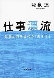 仕事漂流 就職氷河期世代の「働き方」 (文春文庫)