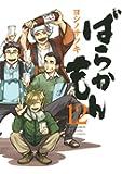 ばらかもん(12) (ガンガンコミックスONLINE)