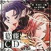 葛藤CD ~天使と悪魔のささやき合戦~ 第二巻・雨の一日編