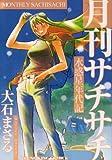 水惑星年代記月刊サチサチ (ヤングキングコミックス)