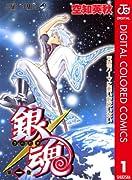 銀魂 カラー版 1 (ジャンプコミックスDIGITAL)