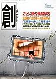 創 (つくる) 2012年 01月号 [雑誌]