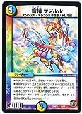 デュエルマスターズ/DMX-23/14/音精 ラフルル