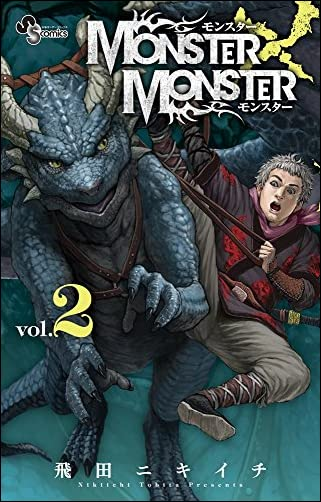 MONSTER×MONSTER 2 少年サンデーコミックス)