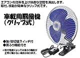 JET製 クリップ式扇風機 8インチ 24V専用(トラック用)